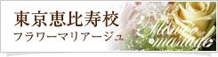 東京恵比寿プリザーブドフラワー教室