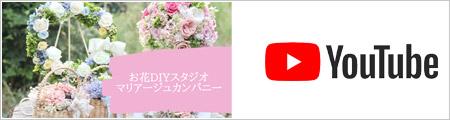 YouTubeチャンネル お花DIYスタジオ・マリアージュカンパニー