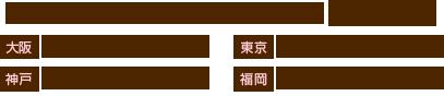ご予約・お問い合わせはこちら 大阪校:06-6225-2273、東京恵比寿校03-6303-1892、神戸校:078-242-1055、福岡校:092-406-9193