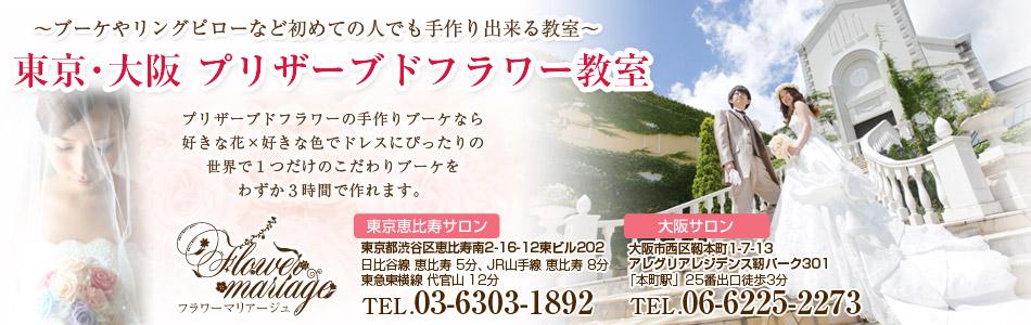 東京・大阪のプリザーブドフラワー教室 flower mariage(フラワーマリアージュ)