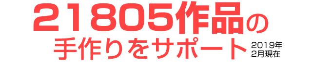 13406作品の手作りをサポート