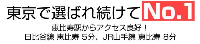 東京恵比寿で選ばれ続けてNo.1