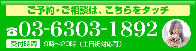 ご予約・ご相談は、こちらをタッチ 電話03-6303-1892