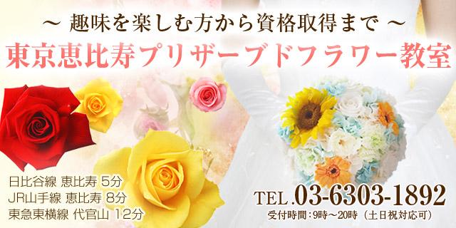 東京恵比寿プリザーブドフラワー教室 フラワーマリアージュ