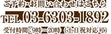 フラワーマリアージュ 電話番号:03-6303-1892、06-6225-2273