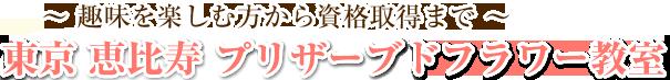 東京恵比寿プリザーブドフラワー教室 flower mariage(フラワーマリアージュ)
