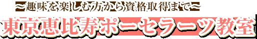 東京恵比寿ポーセラーツ教室