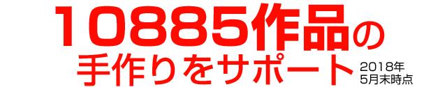 10885作品の手作りをサポート