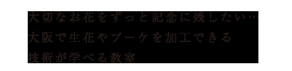 大切なお花をずっと記念に残したい…大阪で生花やブーケを加工できる技術が学べる教室