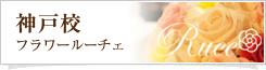 神戸プリザーブドフラワー教室