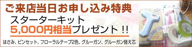 ご来店当日お申し込み特典 スターターキット5,000円相当プレゼント!!
