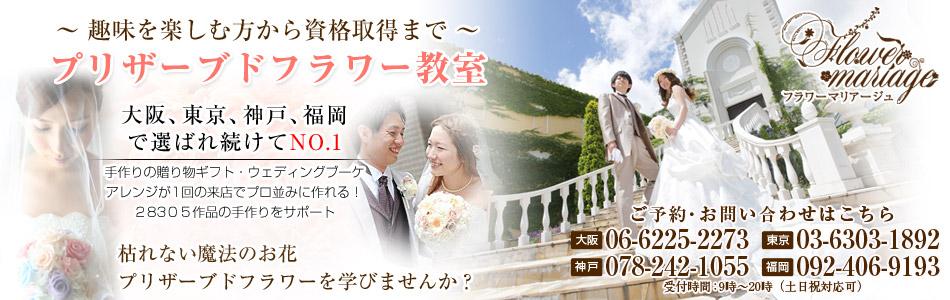 プリザーブドフラワー教室 flower mariage(フラワーマリアージュ)