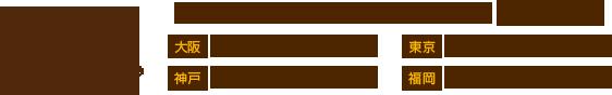 プリザーブドフラワー教室フラワーマリアージュ ご予約・お問い合わせはこちら大阪校:06-6225-2273、東京恵比寿校03-6303-1892、神戸校:078-242-1055、福岡校:092-406-9193