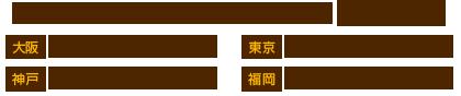 ご予約・お問い合わせはこちら大阪校:06-6225-2273、東京恵比寿校03-6303-1892、神戸校:078-242-1055、福岡校:092-406-9193