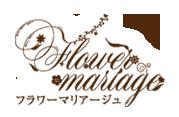 flower mariage フラワーマリアージュ