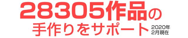 28305作品の手作りをサポート