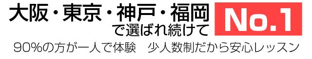 大阪・東京・神戸・福岡で選ばれ続けてNO.1、90%の方が一人で体験 少人数制だから安心レッスン