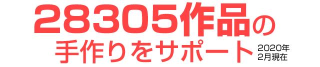 28305作品の手作りをサポート 2020年2月現在