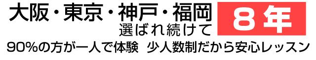 大阪・東京・神戸・福岡 選ばれ続けて8年、90%の方が一人で体験 少人数制だから安心レッスン