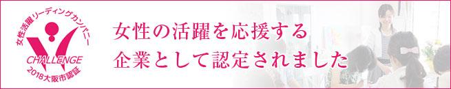 女性の活躍を応援する企業認定