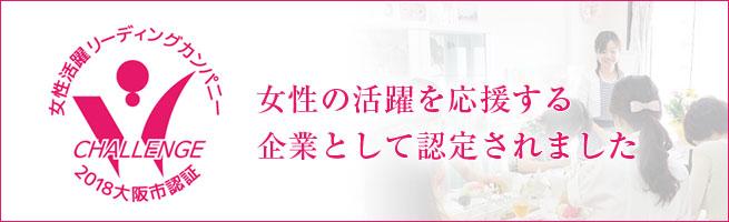女性の活躍を応援する企業として認定