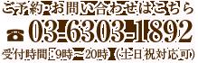 フラワーマリアージュ 電話番号:03-6303-1892
