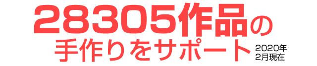 28305作品の手作りをサポート(2020年2月現在)