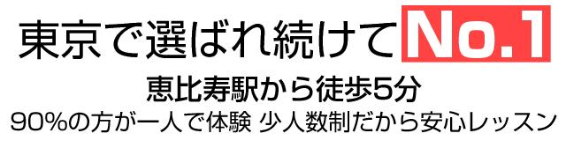 東京で選ばれ続けてNo.1、恵比寿駅から徒歩5分 90%の方が一人で体験、少人数制だから安心レッスン