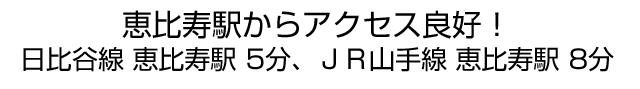 恵比寿駅からアクセス良好!日比谷線 恵比寿駅 5分、JR山手線 恵比寿駅 8分