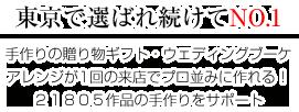 東京で選ばれ続けてNO.1 手作りの贈り物ギフト・ウェディングブーケアレンジが1回の来店でプロ並みに作れる!21805作品の手作りをサポート