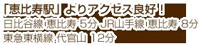 【東京恵比寿サロン】日比谷線 恵比寿 5分 JR山手線 恵比寿 8分 東急東横線 代官山 12分