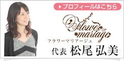 プロフィールはこちら フラワーマリアージュ代表:松尾弘美